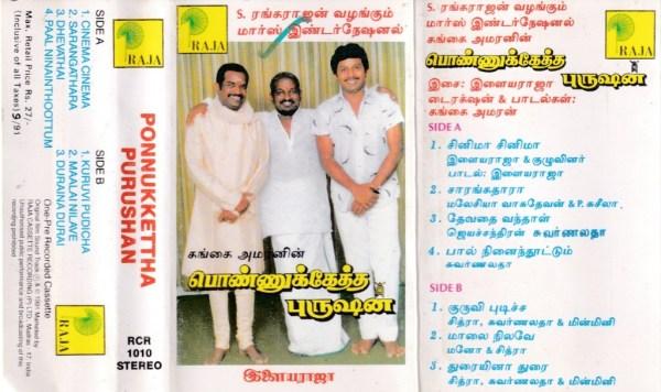 Ponnuketha Purashan Tamil FIlm Audio Cassette by Ilayaraaja www.mossymart.com 1