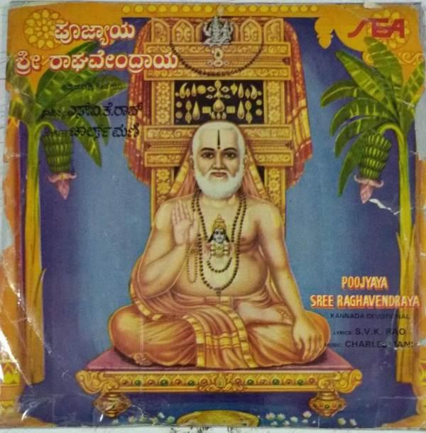 Poojaya Sree Raghavendraya Kannada Devotional EP Vinyl Record www.mossymart.com 1