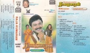 Raja kumaran Tamil FIlm Audio Cassette by Ilayaraaja www.mossymart.com 1
