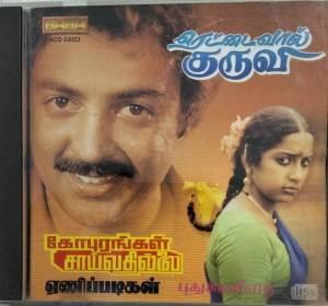 Rettaival kuruvi- Gopurangal Saivathillay- Enippadigal Tamil Film Audio cd by Ilayaraaja www.mossymart.com 1
