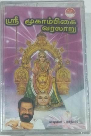 SRi Moogambika Varalaru Tamil devotional Audio Cassette by K J Jesudoss www.mossymart.com1