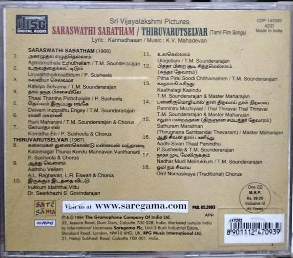 Saraswathi sabatham- Thiruvarutchelvar Tamil Film Audio CD www.mossymart.com 1