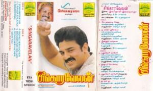 Singaravelan Tamil FIlm Audio Cassette by Ilayaraaja www.mossymart.com 1