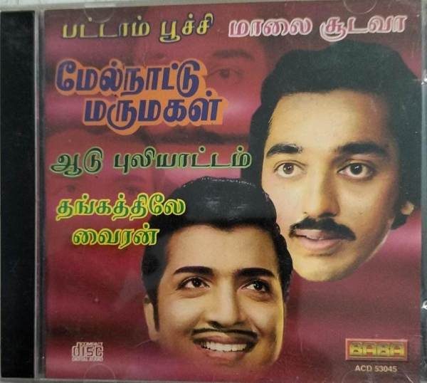 Tamil film Hits Audio cd www.mossymart.com 1