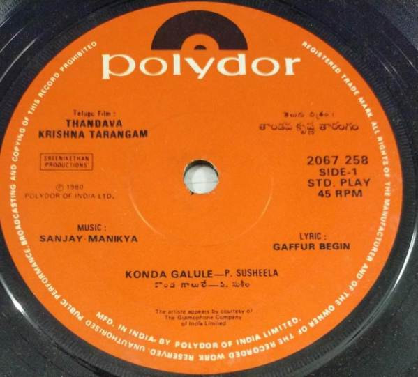 Thandava Krishna Tarangam Telugu Film EP Vinyl Record by Sanjay Manikya www.mossymart.com 2