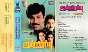 Udan Pirappu Tamil FIlm Audio Cassette by Ilayaraaja www.mossymart.com 1
