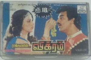 Vikram Tamil Film Audio Cassette by Ilayaraaja www.mossymart.com1