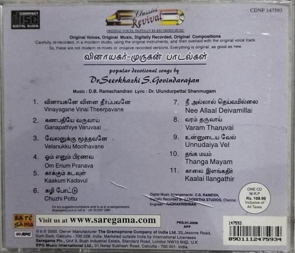 Vinayagar Murugan Paadalgal Tamil devotional songs Audio CD by Seergazhi S Govindarajan www.mossymart.com 2