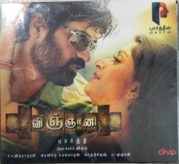 Vingyani Tamil Film Audio CD www.mossymart.com 2