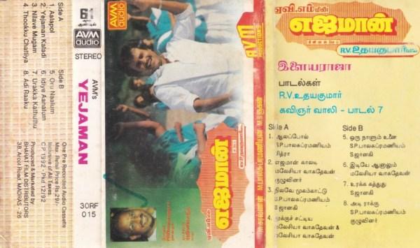 Yejaman Tamil FIlm Audio Cassette by Ilayaraaja www.mossymart.com 1