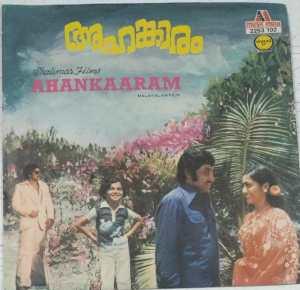Ahankaaram Malayalam Film EP Vinyl Record www.mossymart.com 1
