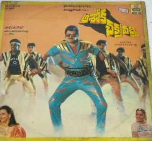 Ahoka Chakravarthi Telugu Film LP Vinyl Record by Ilayaraaja www.mossymart.com 1