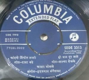 Marathi Modern songs EP Vinyl Record www.mossymart.com 1