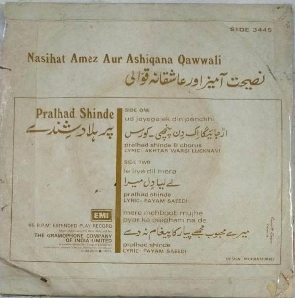 Nasihat Amez Aur Ahiqana Qawwali Urdu EP Vinyl Record www.mossymart.com 2