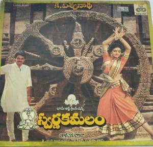 Swarnakamalam Telugu Film LP Vinyl Record by Ilayaraaja www.mossymart.com 1