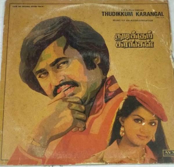Thudikkum Karangal Tamil Film LP Vinyl Record by S P Balasubramaniam www.mossymart.com 1