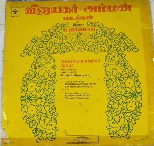 Vinayagar Amman Devotional songs Tamil EP Vinyl Record by K Bagyaraj www.mossymart.com 1