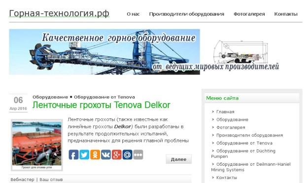 сайт горнодобывающего оборудования