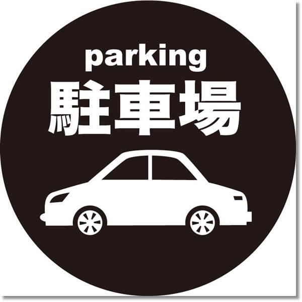 海老名サービスエリアぶらっとパーク駐車場