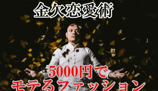 【金欠恋愛術】お金をかけないモテファッション 5000円編