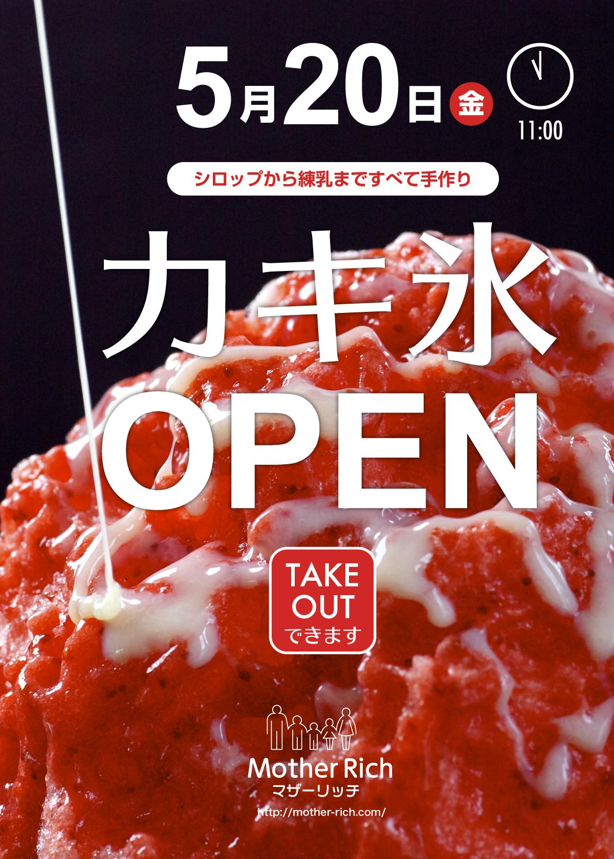 カキ氷2016'オープン