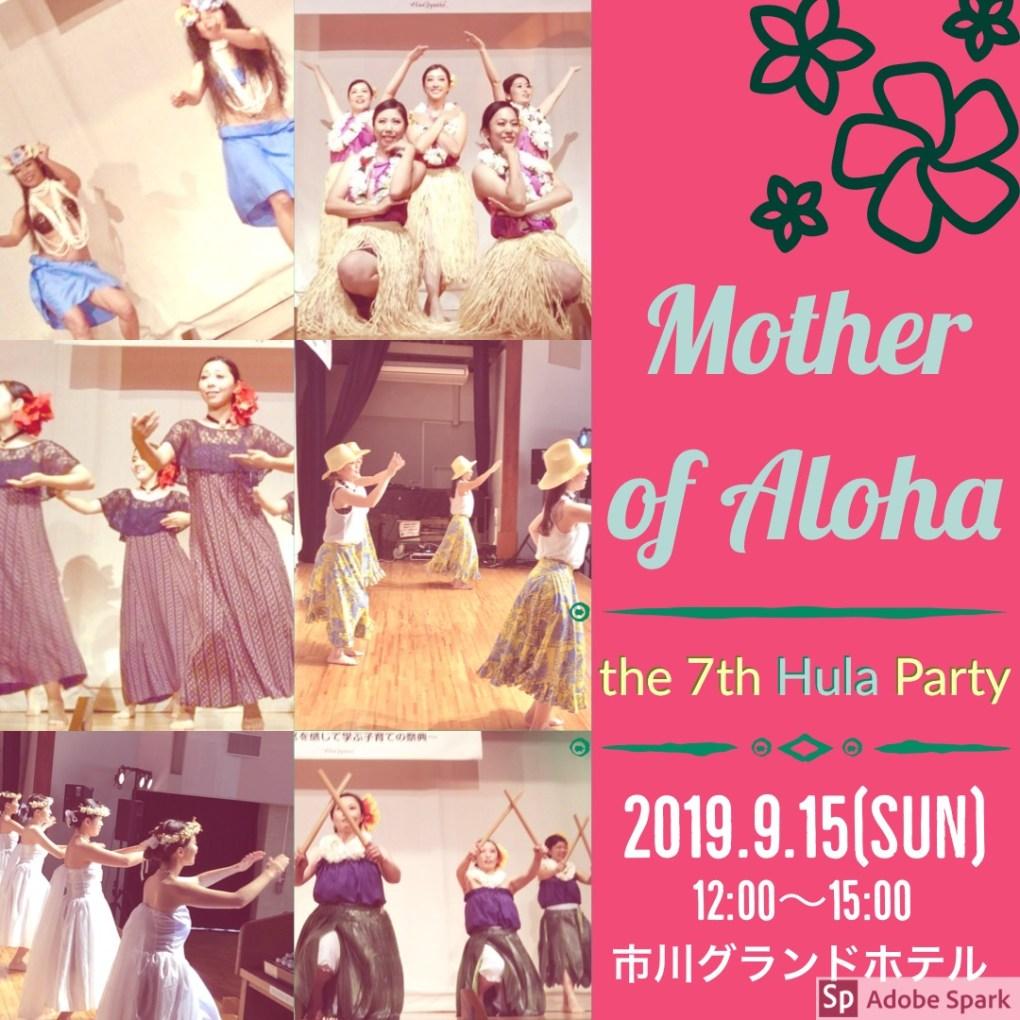 o1080108014576874850 1 - 【締切間近! 】Mother of Alohaのフラパーティーは完全予約制です☆