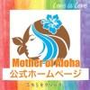 o0480048014135148574 4 - 【新小岩】7月のレッスン☆ママHULAサークルMother of Aloha