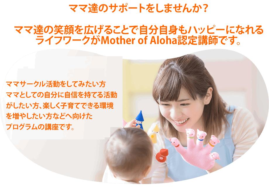 alo1 - 【満員御礼】Mother of Aloha認定講師養成講座ー第3期生ー
