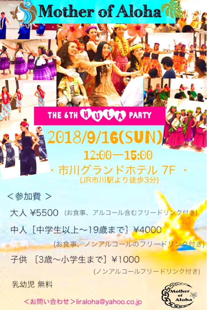 o0721108014242326356 1 - 【詳細発表】Mother of Aloha the 6th HULA party 2018