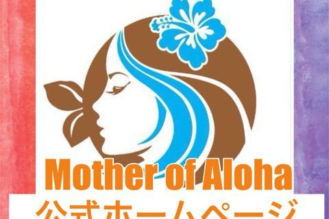 o0480048014135148574 16 - Mother of Alohaの想い♡