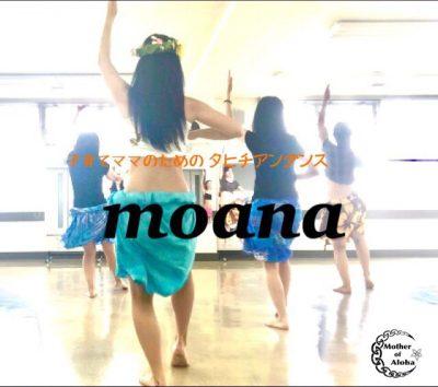 o0640056714388041260 - ママだからこそ楽しく踊れる場所がある<タヒチアンダンス>踊ってみませんか?