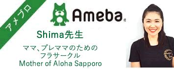 ママ、プレママのためのフラサークル☆Mother of Aloha Sapporo
