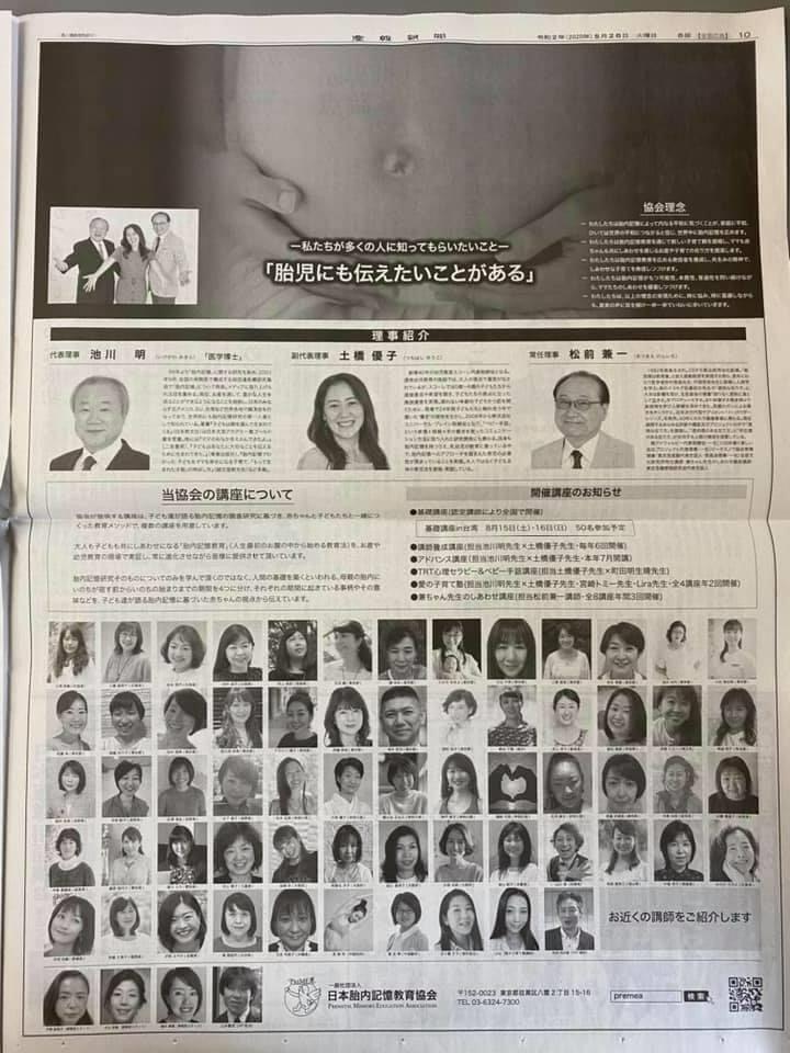 o0720096014764688593 - 新聞に載りました☆