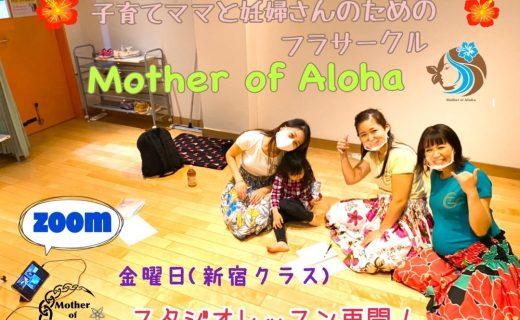 o1080081014848330780 1 - 【新宿】ママフラ☆スタジオレッスン再開しました!!