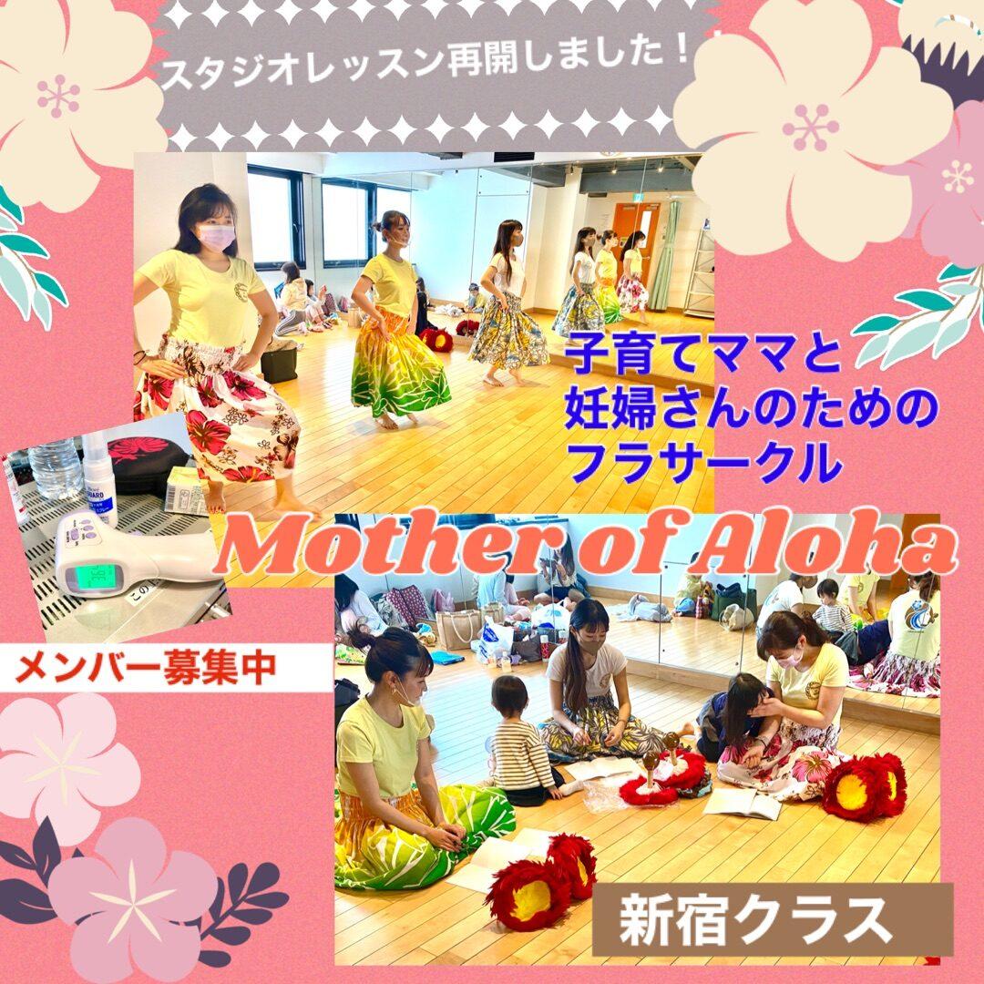 o1080108014920412916 1 - 【新宿】スタジオレッスン再開しました!!子育てママと妊婦さんのためのフラダンス