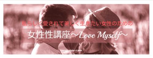 13025 M2QyNjJkYTg0MWZkM 1 - 【初回限定】私らしく愛されて美しく生きたい女性のための女性性講座~Love Myself~