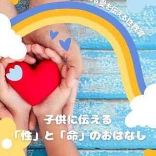 o0320040015004833338 1 - 【募集】子供に伝える「性」と「命」のおはなし@千葉・市川&ZOOM
