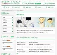 PC版 診療内容(循環器内科)