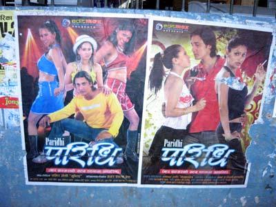 Nepali Film Posters I (1/4)