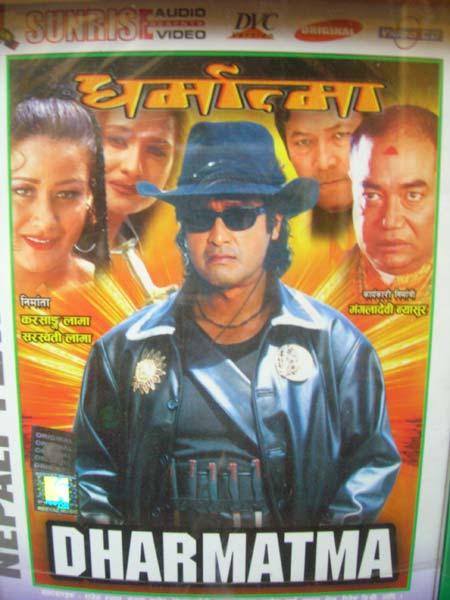 Nepali Film Posters II (2/3)