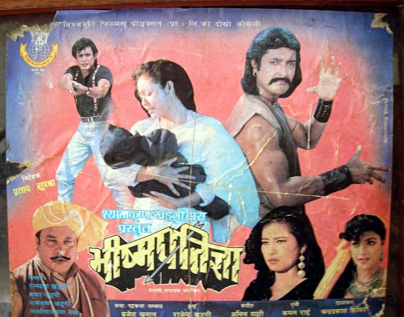 Nepali Film Posters III (4/5)