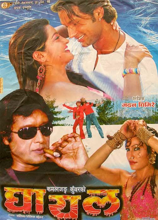 Nepali Film Posters III (2/5)