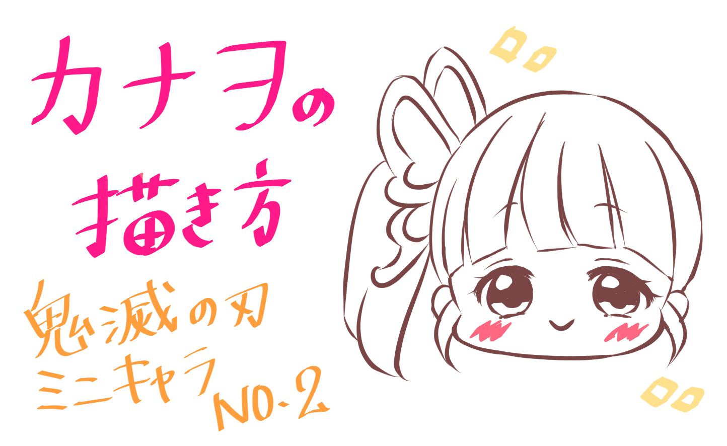の 可愛い 刃 イラスト 滅 カナヲ 鬼