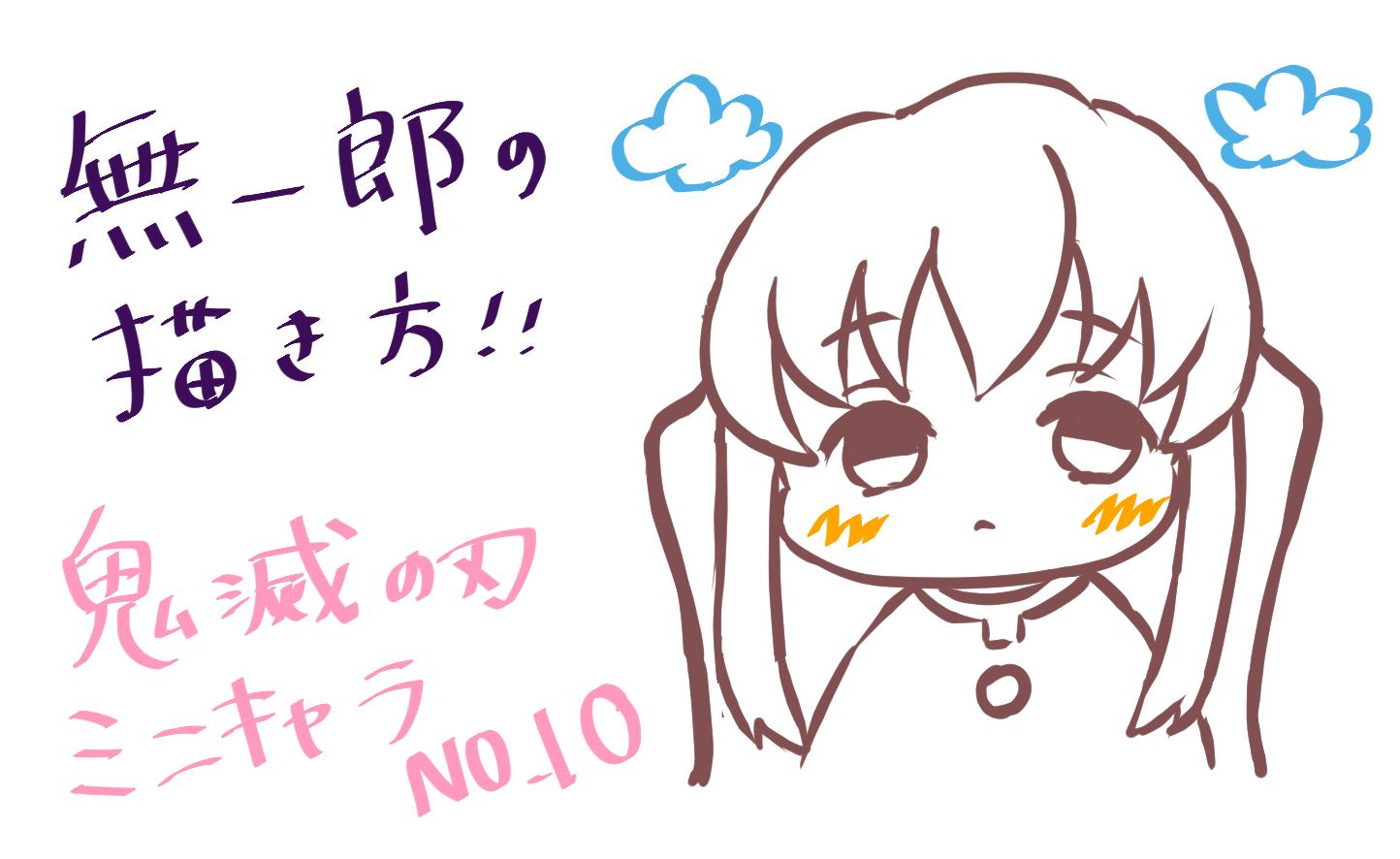 一郎 ミニキャラ 無