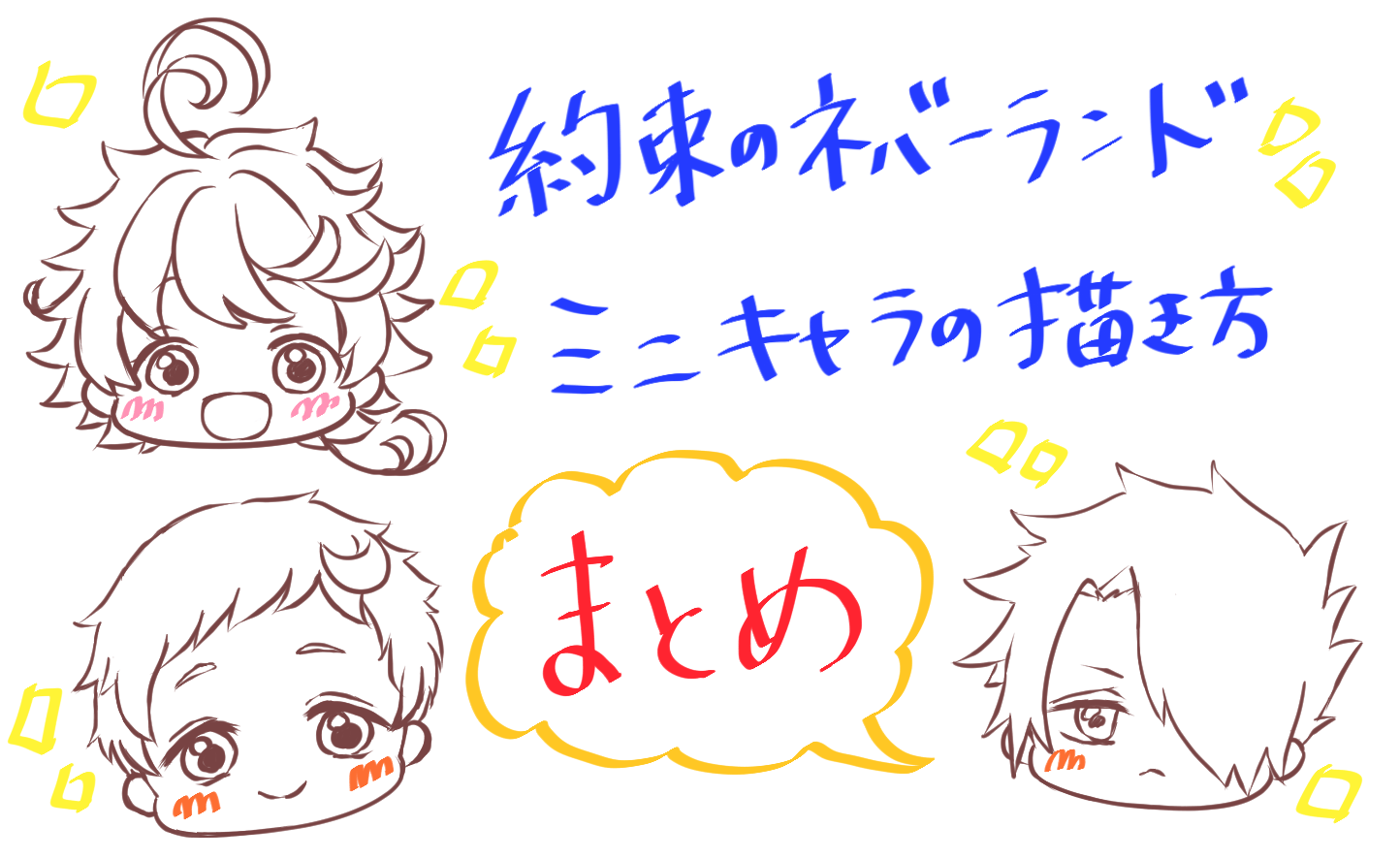 方 ミニキャラ 描き ミニキャラクターを描いてみよう!