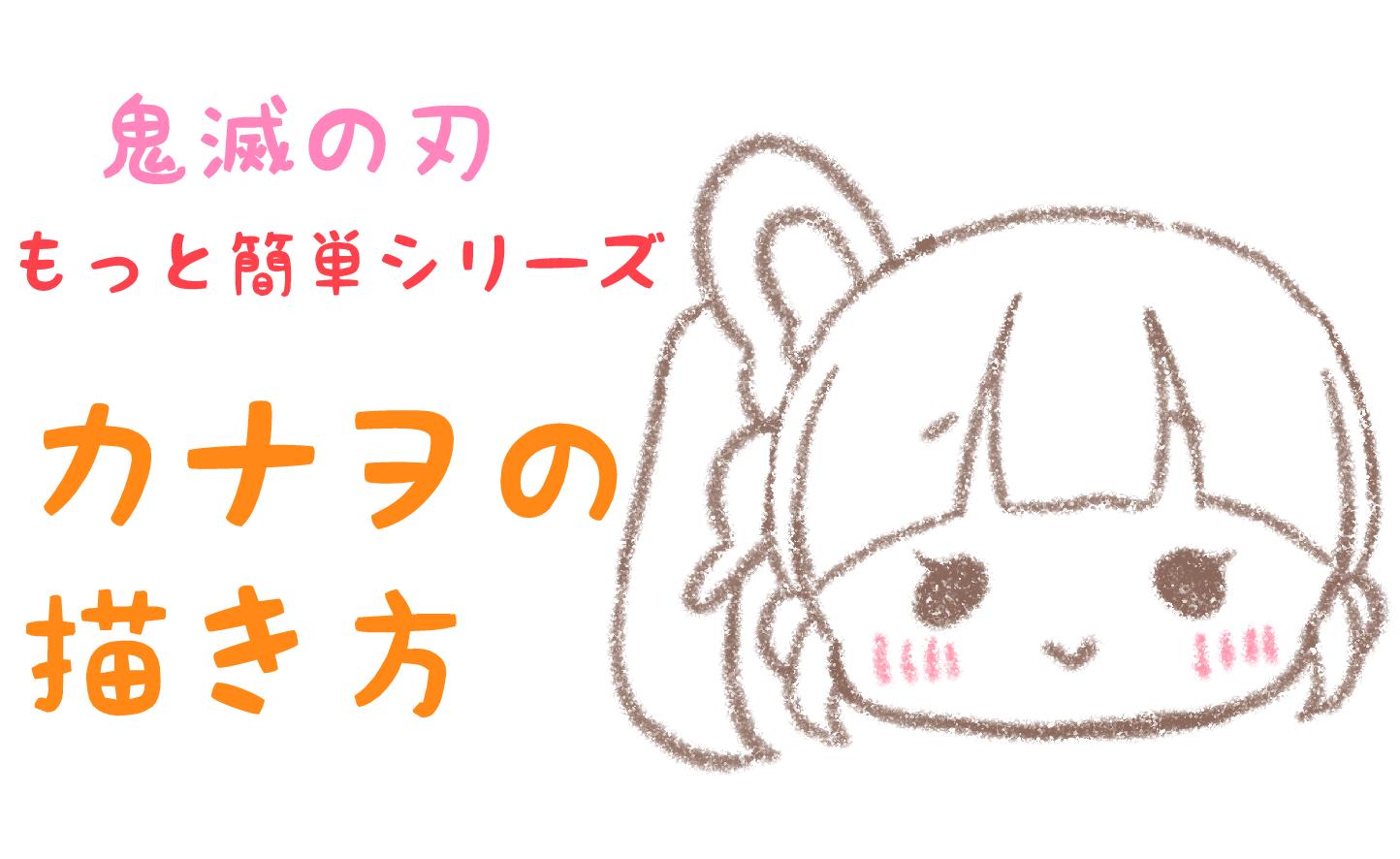 カナヲ イラスト 簡単