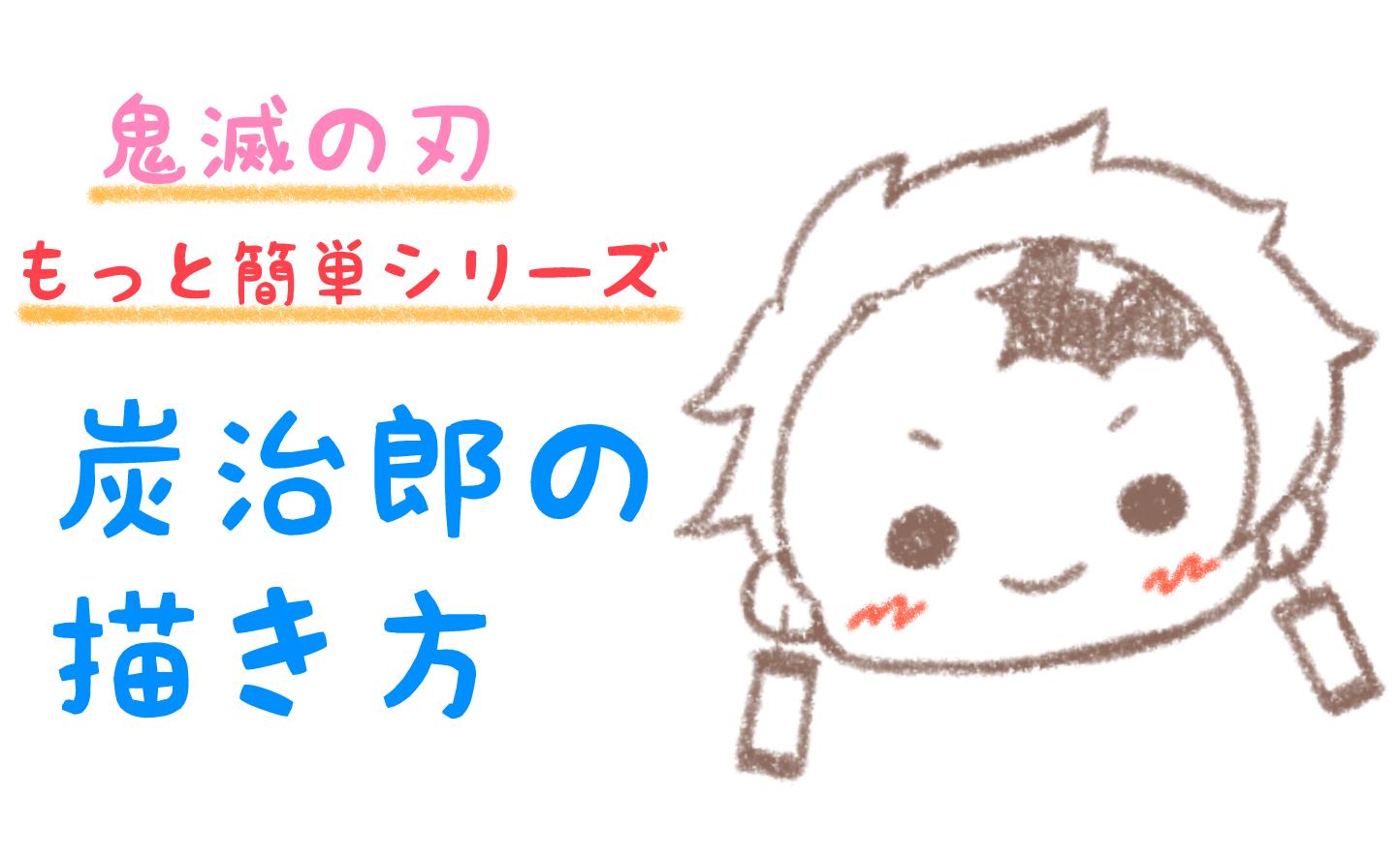 炭 治郎 簡単 イラスト 炭治郎の簡単ミニキャライラストの描き方!ゆっくり解説【鬼滅の刃】