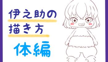 鬼滅の刃キャラクターイラスト簡単