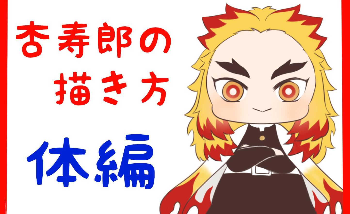 杏 鬼 刃 イラスト 滅 寿郎 の 煉獄