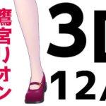 【鷹宮リオン】お嬢の3D発表!!12月1日に公開予定!!【にじさんじ】